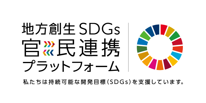 「地方創生SDGs官民連携プラットフォーム」に入会いたしました