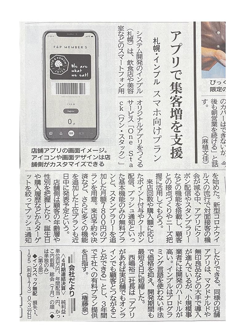 「OneStack」が北海道新聞・北海道新聞どうしん電子版に掲載されました