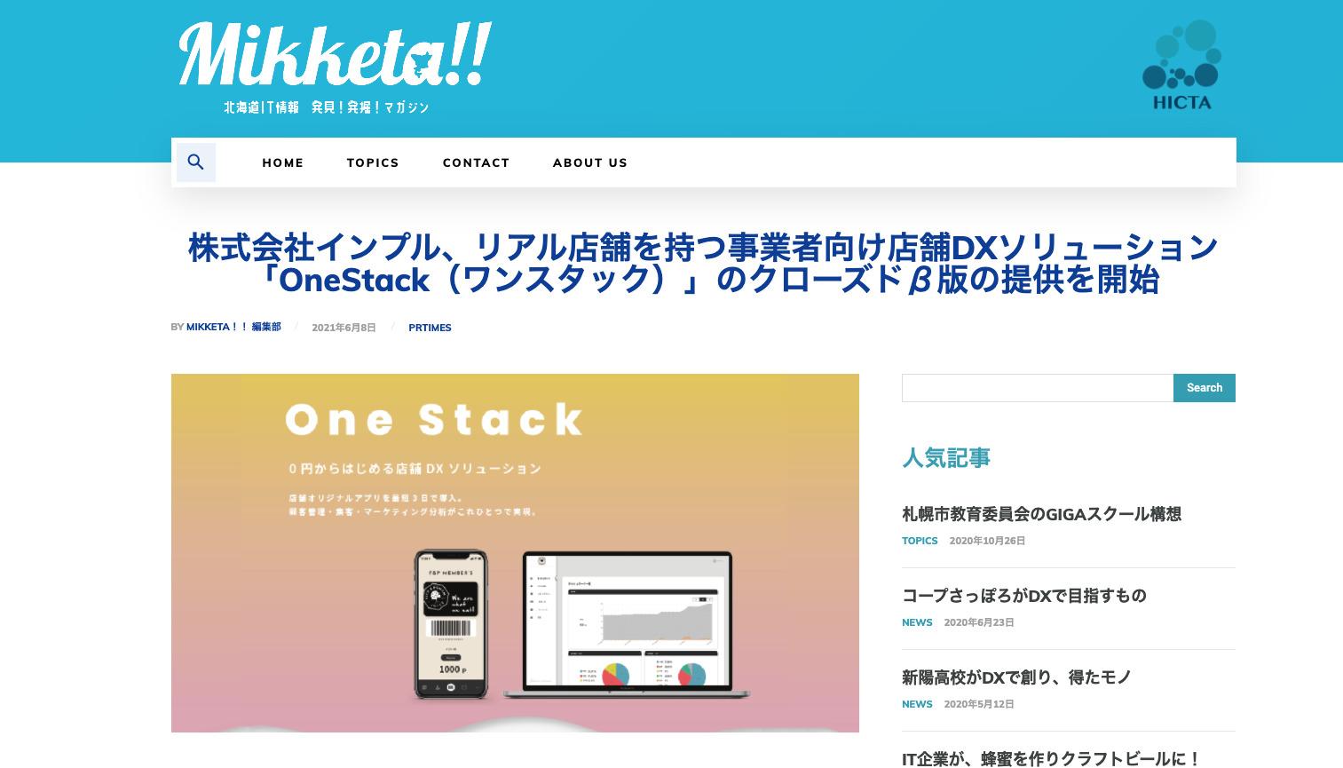 「OneStack」が Mikketa!! に掲載されました