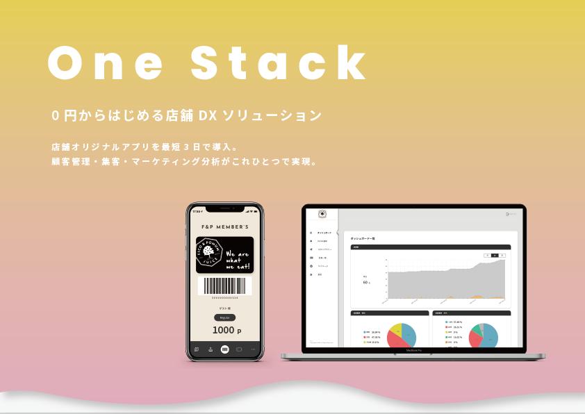 リアル店舗を持つ事業者向け店舗DXソリューション「OneStack(ワンスタック)」のクローズドβ版の提供を開始
